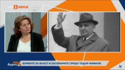 Борбите за власт и заговорите срещу Тодор Живков