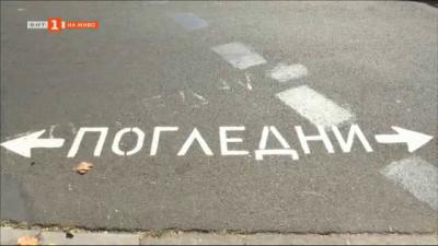 Защо натоварени улици останаха без пешеходни пътеки?