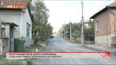 Долна Оряховица се възстановява след бедствието в началото на лятото
