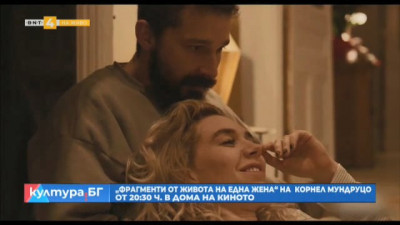 Филмът Фрагменти от живота на една жена на Корнел Мундруцо