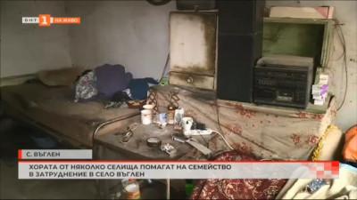 Хора от няколко селища помагат на семейство в затруднение в село Въглен