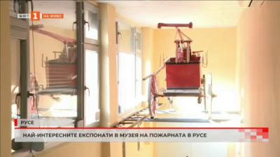 Най-интересните експонати в Музея на пожарната в Русе