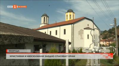 Християни и мюсюлмани заедно спасяват храма в Якоруда