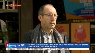 39-и фестивал на българския игрален филм Златна роза