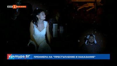 Премиера на Престъпление и наказание в театър Реплика