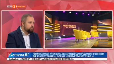 Любимците на България - най-новият мултимедиен продукт на БНТ