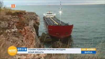 Голям товарен кораб заседнал край Яйлата