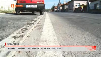 Басарбово е с нови тротоари