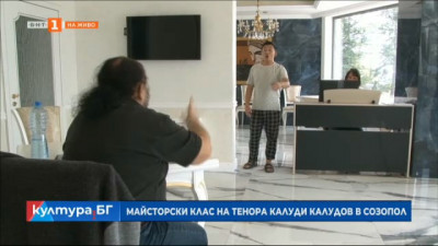 Майсторски клас на световноизвестния тенор Калуди Калудов в Созопол