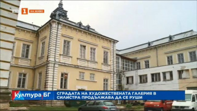 Сградата на Художествената галерия в Силистра продължава да се руши
