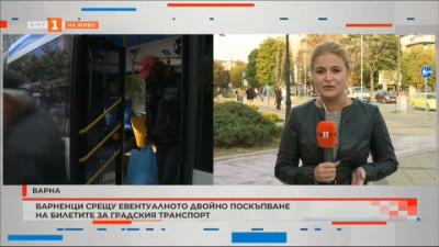 Варненци недоволстват от планираното увеличение на цената на билетите за градски транспорт