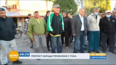Жителите на село Долни Цибър излязоха на протест заради честото спиране на тока