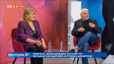Безнадежден случай – биографична книга за Богдана Карадочева и Стефан Димитров