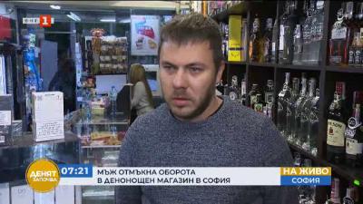 Мъж отмъкна оборота от денонощен магазин в София