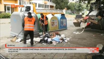 Сигнали за мини сметища около контейнерите за боклук в Бургас
