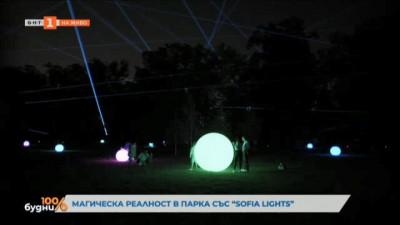 """Магическа реалност в парка със """"Sofia Lights"""""""