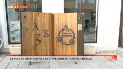 В град Елена събират кенчета за стипендии за талантливи деца
