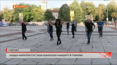 Нощен маратон със забележителен маршрут в Габрово