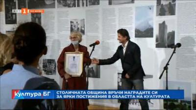 Столична Община връчи наградите си за ярки постижения в областта на културата