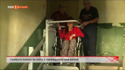 Първа рампа за хора с увреждания във Варна
