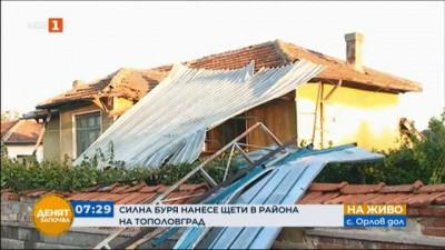 Силна буря нанесе материални щети в Тополовградско