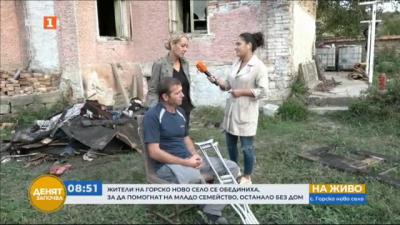 Жителите на Горско ново село помагат на младо семейство в беда