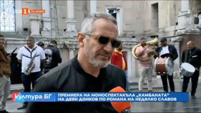 """Премиера на моноспектакъла """"Камбаната"""" на Деян Донков"""