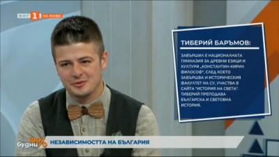 Младият историк Тиберий Баръмов за значимостта на независимостта на България
