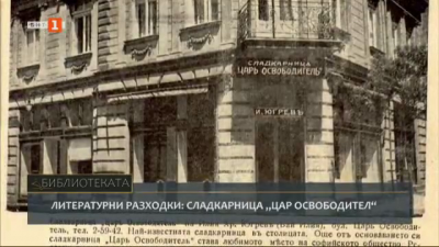 """Литературни разходки: Сладкарница """"Цар Освободител"""""""