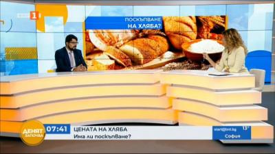 Има ли поскъпване на цената на хляба?