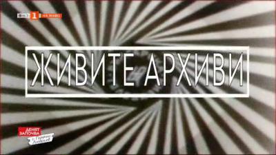 Живите архиви - старите кадри от фонда на БНТ оживяват в новата рубрика на предаването