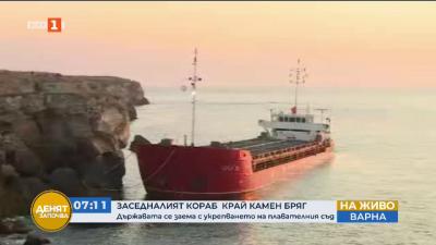 Заседналият кораб край Камен бряг. Държавата се заема с укрепването на плавателния съд