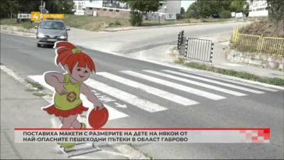 Поставиха макети с размерите на дете на някои от най-опасните пешеходни пътеки в Габровско