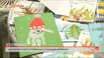 Детски рисунки се превръщат в коледни картички