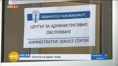 Център за комплексно административно обслужване на граждани отвори врати в Русе