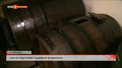 Как се подготвят съдовете за виното в село Черниче?
