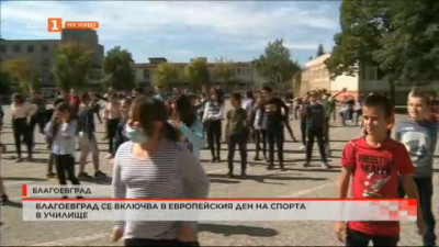 Благоевград се включва в Европейския ден на спорта в училище