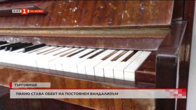 Пиано в парк е системно разрушавано от вандали