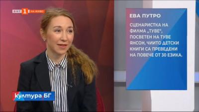 Сценаристът Ева Путро разказва за филма Туве