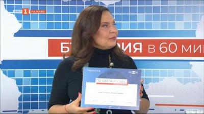 Грамота на Посвета и у нас за кореспондента на БНТ във Велико Търново Зорница Илиева