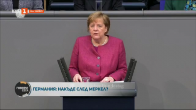 Какво наследство оставя германската желязна лейди Ангела Меркел