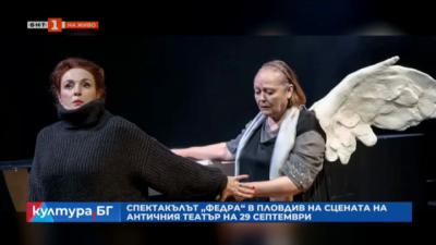 """""""Федра"""" на сцената на Античния театър"""