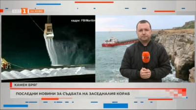 Последни новини за съдбата на заседналия кораб