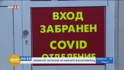 От РЗИ-Благоевград обмислят затягане на мерките в областта