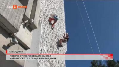 Повече от 200 души изкачиха най-високата сграда в Пазарджик