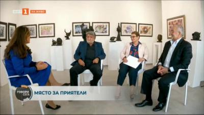 Място за приятели: Вежди Рашидов, Аделина Филева и Мариус Донкин