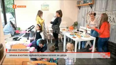 Храна в кутия: Здравословна кухня за деца във Велико Търново