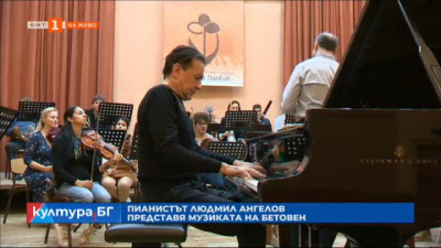 """Пианистът Людмил Ангелов представя музиката на Бетовен заедно с оркестъра на Класик Фм радио в зала """"България"""""""
