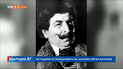 110 г. от рождението на актьора Петър Василев