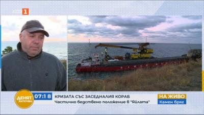 """Обявиха частично бедствено положение в """"Яйлата"""" заради блокирания кораб"""
